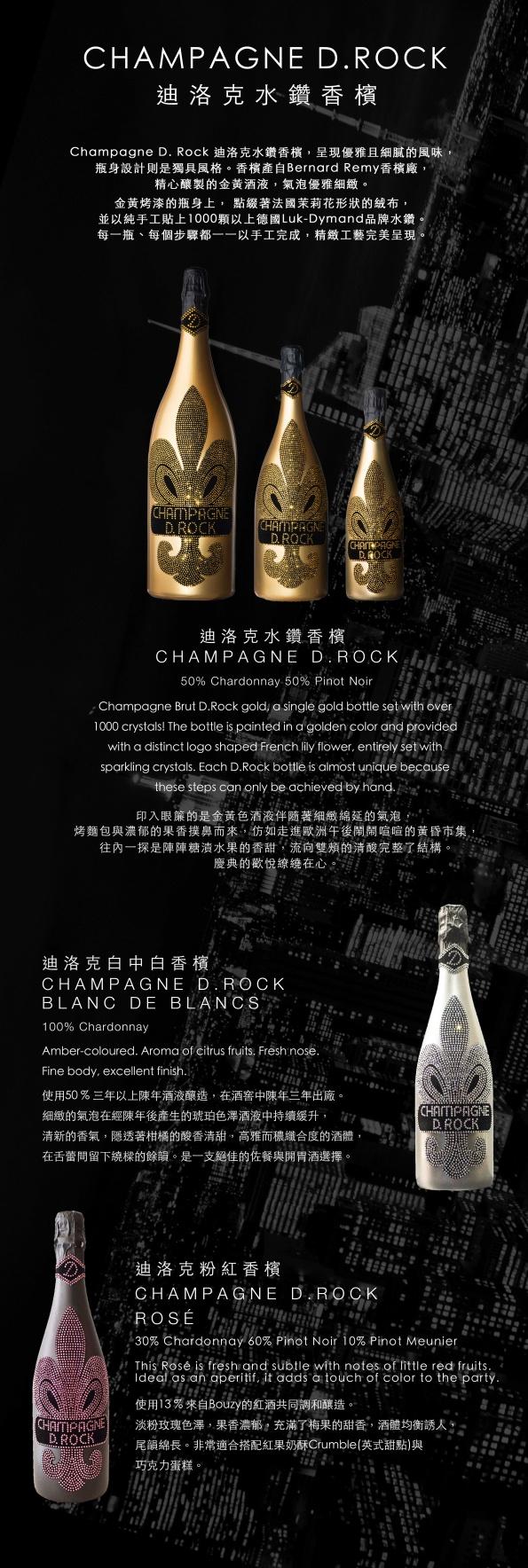 Champagne D.Rock迪洛克水鑽香檳