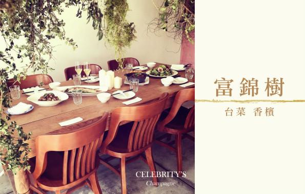 富錦樹台菜香檳at Fujin Tree