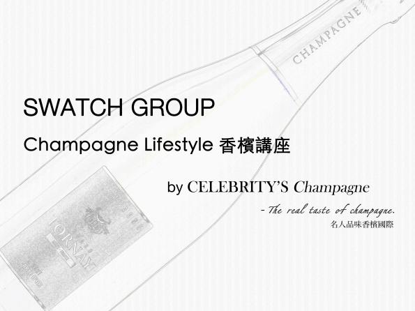 Swatch Group講座
